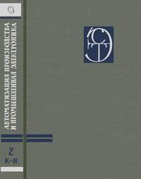 Энциклопедия современной техники. Автоматизация производства и промышленная электроника. Том 2 — обложка книги.