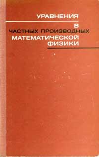 Уравнения в частных производных математической физики — обложка книги.