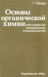 Основы органической химии для студентов нехимических специальностей — обложка книги.
