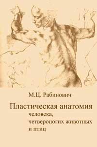 Пластическая анатомия человека, четвероногих животных и птиц и ее применение в рисунке — обложка книги.