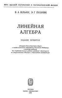 Линейная алгебра — обложка книги.