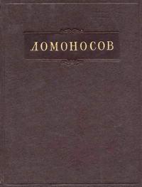 Ломоносов. Полное собрание сочинений. Том 10. Служебные документы. Письма — обложка книги.