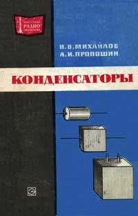 Массовая радиобиблиотека. Вып. 832. Конденсаторы — обложка книги.