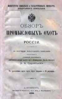 Обзор промысловых охот в России — обложка книги.