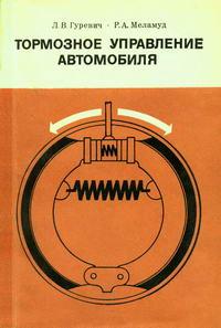 Тормозное управление автомобиля — обложка книги.