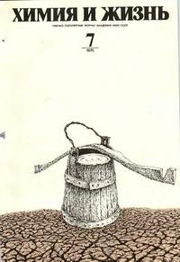 Химия и жизнь №07/1975 — обложка книги.