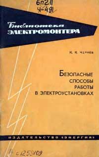 Библиотека электромонтера, выпуск 176. Безопасные способы работы в электроустановках — обложка книги.