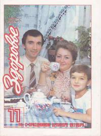 Здоровье №11/1985 — обложка книги.