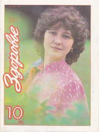 Здоровье №10/1985 — обложка книги.