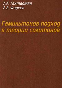 Гамильтонов подход в теории солитонов — обложка книги.