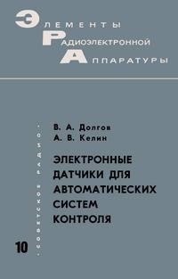 Элементы радиоэлектронной аппаратуры. Вып. 10. Электронные датчики для автоматических систем контроля — обложка книги.