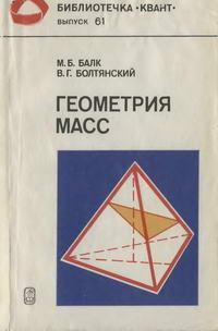 """Библиотечка """"Квант"""". Выпуск 61. Геометрия масс — обложка книги."""