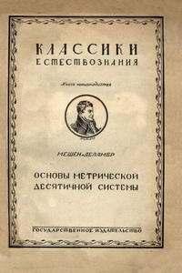 Основы метрической десятичной системы — обложка книги.