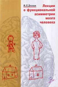 Лекции о функциональной асимметрии мозга человека — обложка книги.