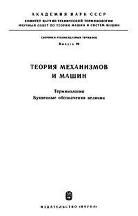 Сборники рекомендуемых терминов. Выпуск 99. Теория механизмов и машин — обложка книги.