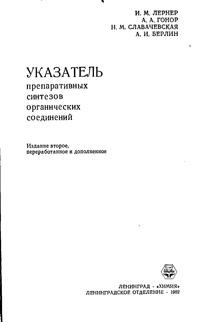Указатель препаративных синтезов органических соединений — обложка книги.