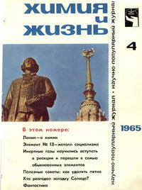 Химия и жизнь №04/1965 — обложка книги.