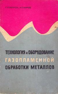 Технология и оборудование газопламенной обработки металлов — обложка книги.