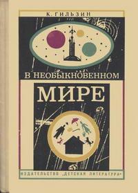 В необыкновенном мире — обложка книги.