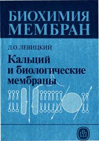 Биохимия мембран. Кальций и биологические мембраны. — обложка книги.