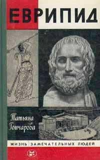 Еврипид — обложка книги.