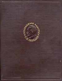 С. В. Лебедев. Избранные работы по органической химии — обложка книги.