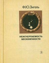 Неисчерпаемость бесконечности — обложка книги.