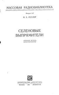 Массовая радиобиблиотека. Вып. 615. Селеновые выпрямители — обложка книги.