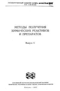 Химические реактивы и препараты. Выпуск 6 — обложка книги.