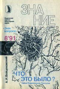 Новое в жизни, науке, технике. Знак вопроса №08/1991. Разгадана ли тайна? — обложка книги.