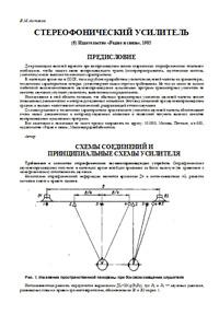 Массовая радиобиблиотека. Вып. 1091. Стереофонический усилитель — обложка книги.