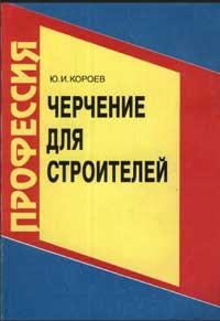 Черчение для строителей — обложка книги.