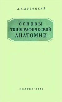 Основы топографической анатомии — обложка книги.
