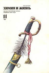 Химия и жизнь №11/1991 — обложка книги.