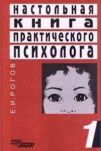 Настольная книга практического психолога. Том 1 — обложка книги.