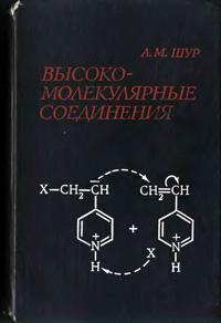 Высокомолекулярные соединения — обложка книги.