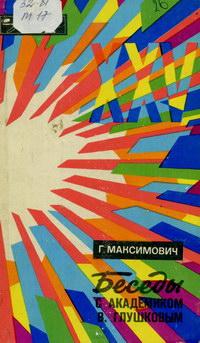 Эврика. Беседы с академиком В. Глушковым — обложка книги.