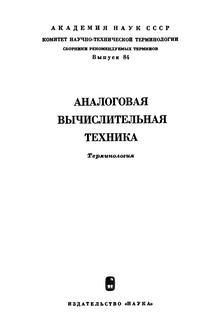 Сборники рекомендуемых терминов. Выпуск 84. Аналоговая вычислительная техника — обложка книги.