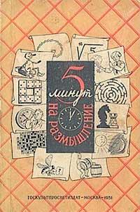 5 минут на размышление — обложка книги.