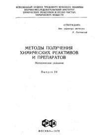 Химические реактивы и препараты. Выпуск 24 — обложка книги.