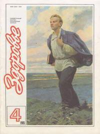 Здоровье №04/1985 — обложка книги.