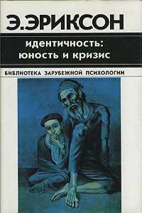 Идентичность: юность и кризис — обложка книги.