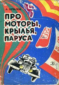 Про моторы, крылья, паруса — обложка книги.