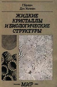 Жидкие кристаллы и биологические структуры — обложка книги.