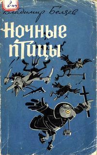 Ночные птицы — обложка книги.