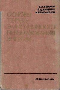 Основы термоэмиссионного преобразования энергии — обложка книги.