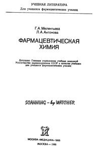Фармацевтическая химия — обложка книги.