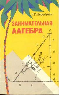 Занимательная алгебра — обложка книги.