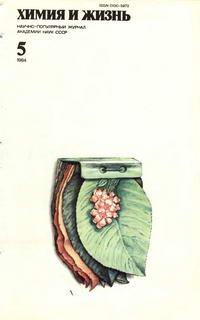 Химия и жизнь №05/1984 — обложка книги.