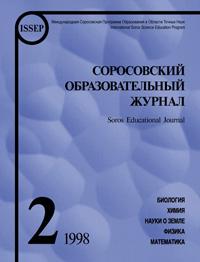 Соросовский образовательный журнал, 1998, №2 — обложка книги.